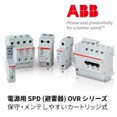 カートリッジ式電源用 SPD (避雷器) OVR シリーズ