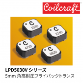 超小型 5mm 角高耐圧フライバックトランス LPD5030V シリーズ