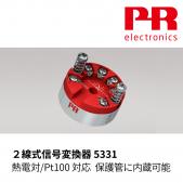 熱電対/Pt100 両対応保護管に内蔵可能な2線式信号変換器 5331
