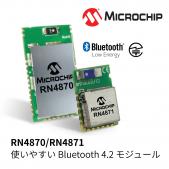 コンパクトで使いやすい Bluetooth® Low Energy モジュール RN4870/RN4871