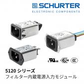 インレットとラインフィルターをモジュール化した電源入力モジュール 5120 シリーズ