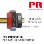 SIL2 に対応 海外防爆認証取得の信号変換器 9116B
