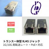 1G/10G PoE+ 対応トランス一体型 RJ45 ジャック
