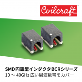 SMD 円錐型インダクタ BCR シリーズ
