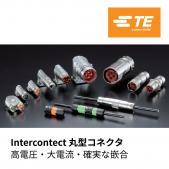 Intercontec 丸型コネクタ