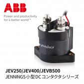 JEV250/JEV400/JEVB500 DC コンタクタ