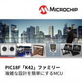 PIC18F「K42」ファミリー