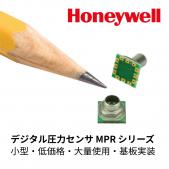 デジタル圧力センサ MPR シリーズ