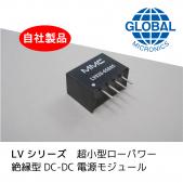 グローバルマイクロニクス社製ローパワー絶縁型 DC-DC 電源ラインアップに超小型 1W ~ 2W モジュール LV シリーズ