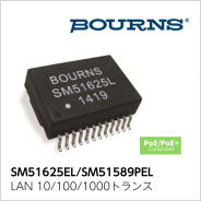 LAN 10/100/1000 PoE/PoE+ 対応パルストランス SM51625EL / SM51589PEL