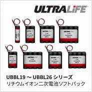 リチウムイオン二次電池ソフトパック UBBL19 ~ 26 シリーズ