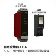 信号変換器 4116