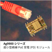 Power over Ethernet (PoE) 超小型絶縁受電 (PD) モジュール Ag9900