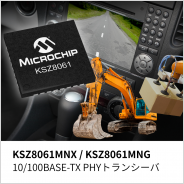 10/100BASE-TX Ethernet PHYトランシーバ KSZ8061MNX / KSZ8061MNG