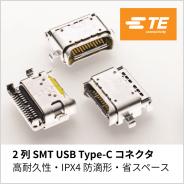 IPX4 適合防滴形 2 列 SMT USB Type-C コネクタ