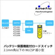 Kinetic 社製バッテリー保護機能付き ロードスイッチ製品ラインナップ