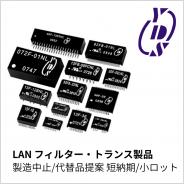 製造中止・代替品提案 短納期・小ロット LAN フィルター、トランス製品