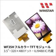 3.5 インチ フルカラー TFT モジュール WF35H