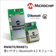 Bluetooth® Low Energy モジュール RN4870/RN4871