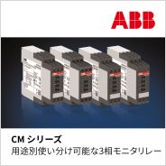 ABB 社製 3 相モニタリレー CM シリーズ