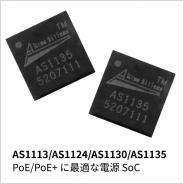 PoE/PoE+ に最適な電源 SoC AS1113/AS1124/AS1130/AS1135