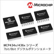 MCP434x/436x シリーズ 7bit/8bit 分解能のデジタルポテンショメータ