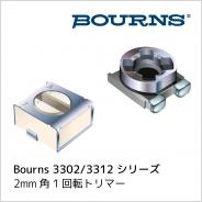 Bourns 社製 3302/3312 トリマー シリーズ