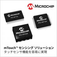 Microchip 社 mTouch センシングソリューション