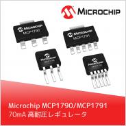 Microchip 社製 70mA 高耐圧レギュレータ MCP1790/MCP1791