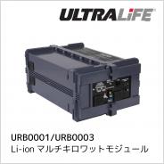 Ultralife 社製マルチキロワットモジュール (MKM)