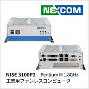 Nexcom NISE 3100P2 Pentium M 1.8GHz 搭載 工業用ファンレスコンピュータ