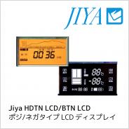 Jiya 社製 HDTN LCD/BTN LCD ポジ/ネガタイプ LCD ディスプレイ