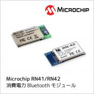 Microchip 社製 RN41/RN42 Bluetooth モジュール