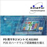 AS1860 は 60W/90W 伝送を可能にします
