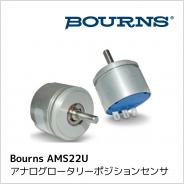 AMS22S & AMS22U アナログ<br />ロータリーポジションセンサ