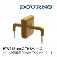 PTVS15C-TH シリーズの高電流耐量型TVSダイオード