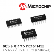 Microchip 社 USB ソリューション