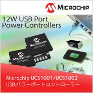 Microchip 社製 UCS100x USB パワー コントローラー ファミリー