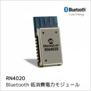 Microchip 社製 RN4020-V/RM BTLE 対応モジュール