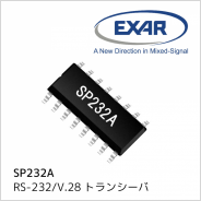 EXAR 社 3mA 低消費電流 RS-232 トランシーバ SP232A