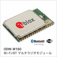 u-blox 社製 Wi-Fi/Bluetooth コンボモジュール ODIN-W160