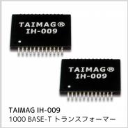 TAIMAG 社製 IH-009 1000 BASE-T 対応トランスフォーマー