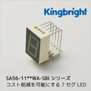 Kingbright 社 SA56-11**WA-SBI シリーズ