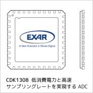 高速サンプリングレートと低消費電力を実現する EXAR 社の A/D コンバータ CDK1308
