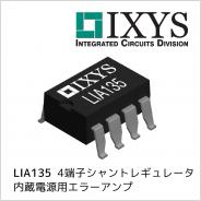 IXYS 社の 4 端子シャントレギュレータ内蔵電源用エラーアンプ LIA135