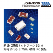 Johanson Technology 社の 3.7GHz 帯域 IPC 製品