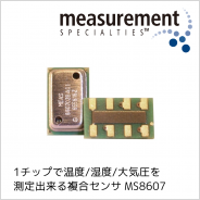 Measurement 社製1チップで温度/湿度/大気圧を測定出来る複合センサ MS8607