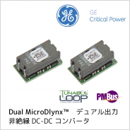 GE Critical Power 社製デュアル出力非絶縁 DC-DC コンバータ Dual MicroDlynx