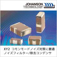 Johanson 社製ノイズフィルター&ノイズ除去 X2Y コンデンサ