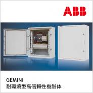 ABB 社製耐環境型高信頼性樹脂筐体 GEMINI